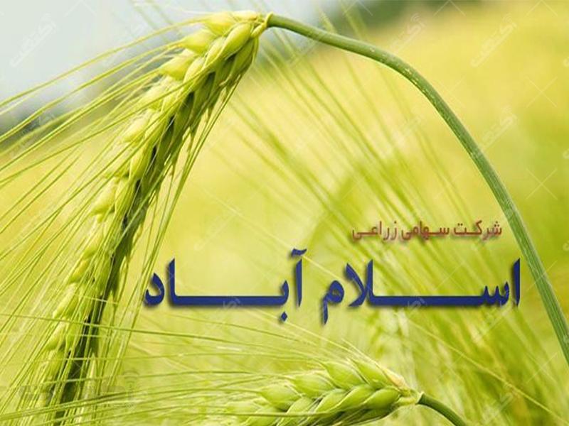 شرکت سهامی زراعی اسلام آباد