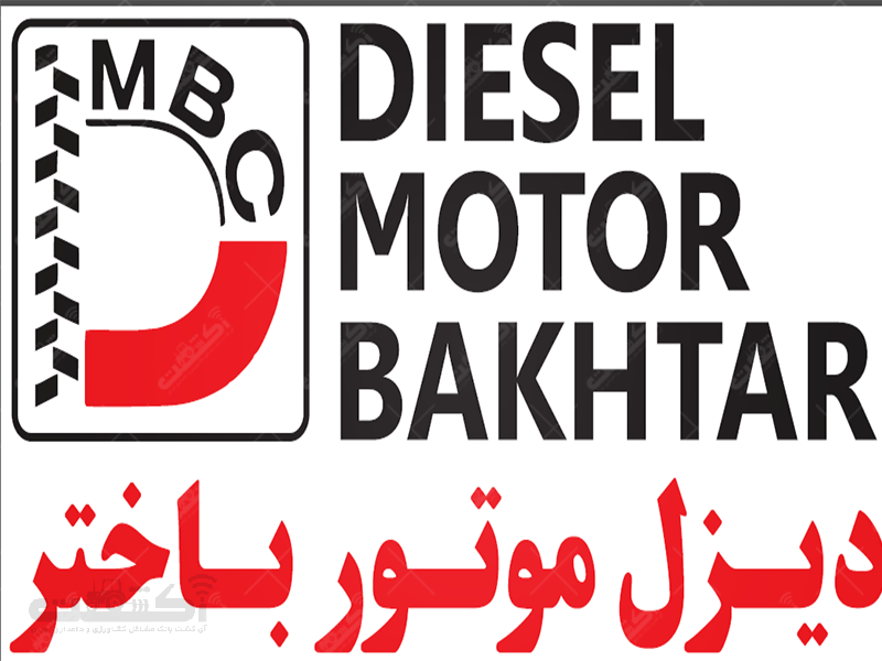 شرکت دیزل موتور باختر