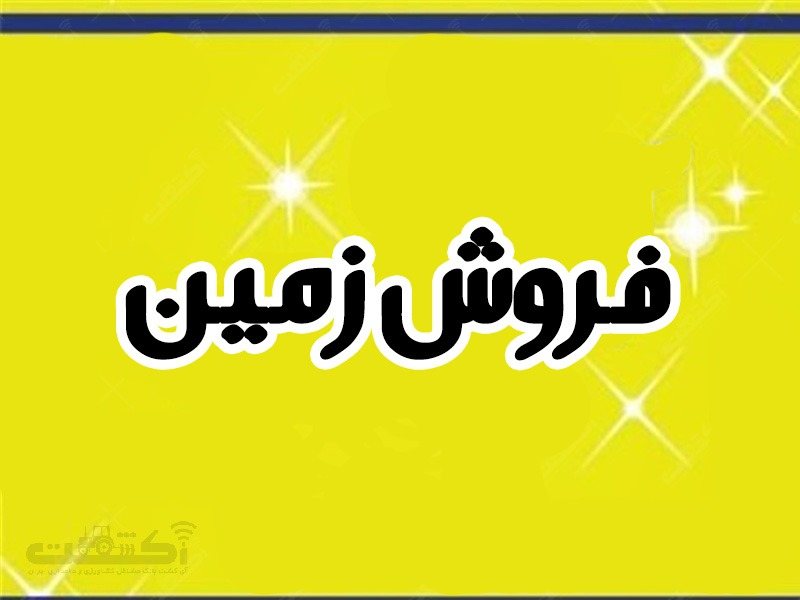 5 هکتار زمین کشاورزی در شریف آباد