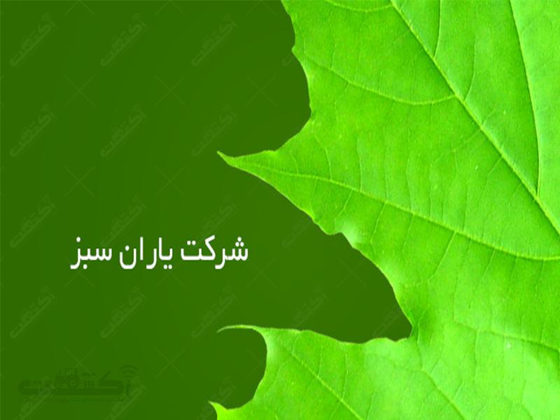 شرکت سمپاشی یاران سبز