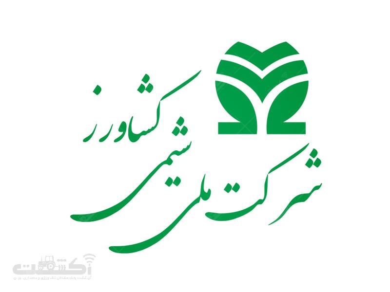 شرکت ملی شیمی کشاورز