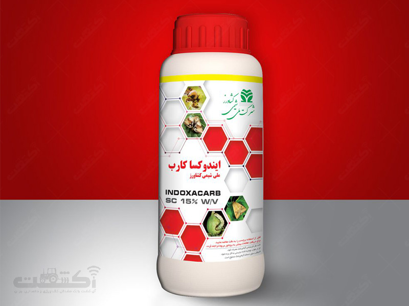حشره کش ایندوکساکارب(آوانت)