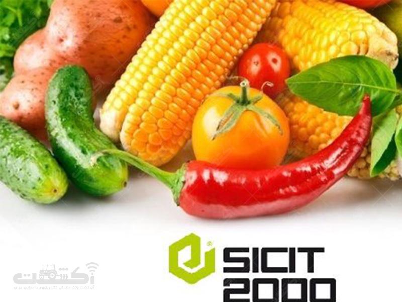کودهای SICIT۲۰۰۰