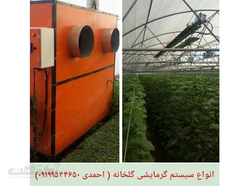 فروش انواع سیستم های گرمایشی گلخانه