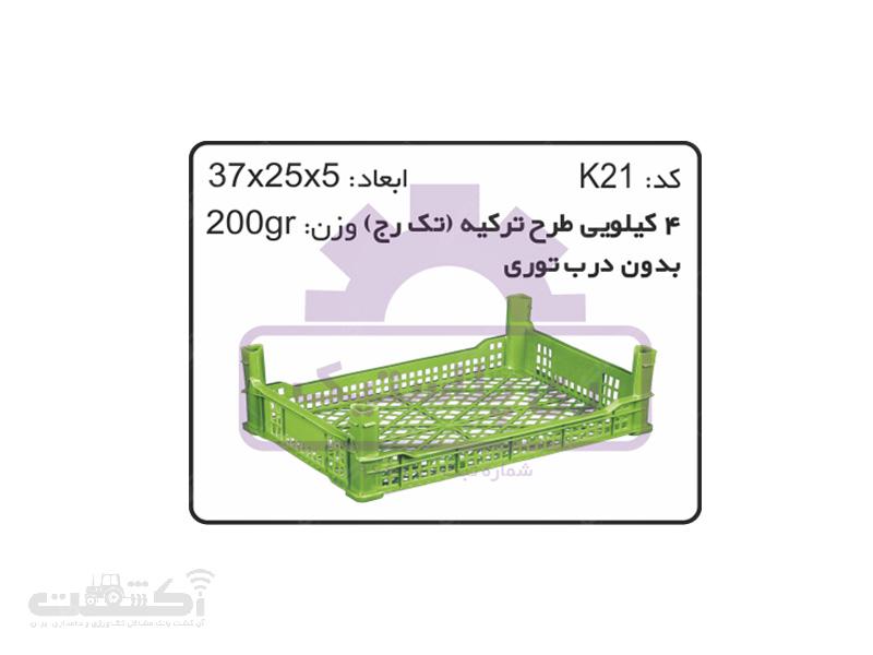 سبد و جعبه های کشاورزی K21