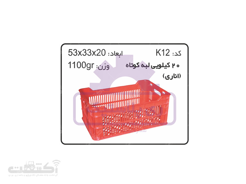 سبد و جعبه های کشاورزی K12