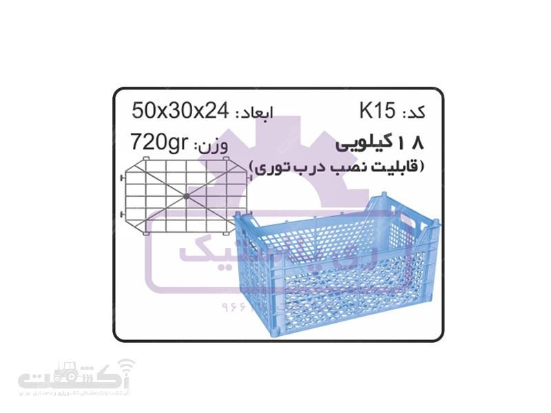سبد و جعبه های کشاورزی K15