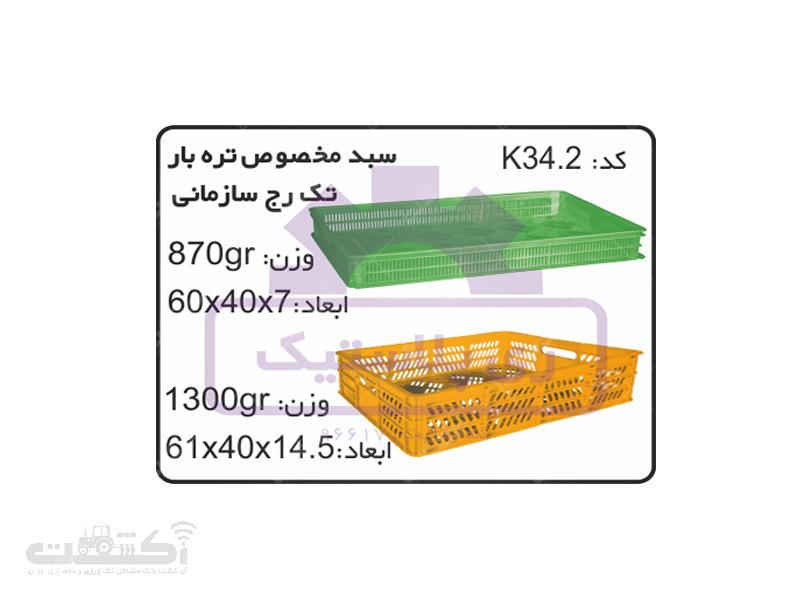 سبد و جعبه های کشاورزی K34