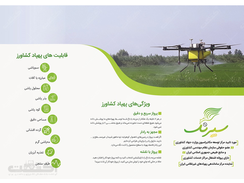 خدمات پهپادی کشاورزی