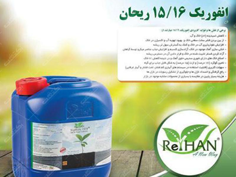 انفوريك کاهش دهنده اسیدیته خاک و آب