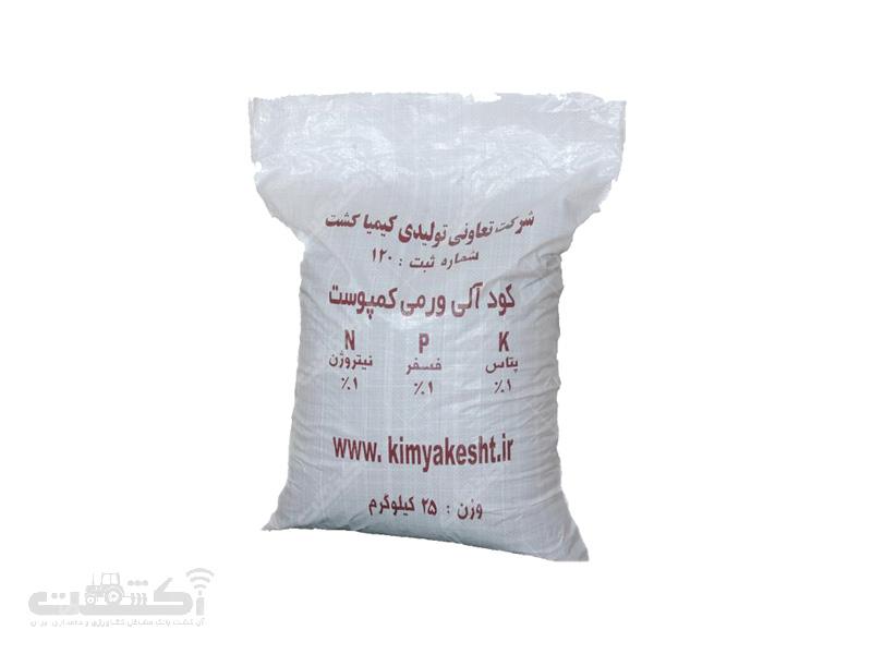 تولید کود ارگانیک ورمی کمپوست پودری