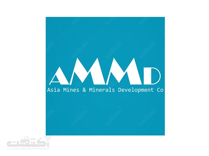 شرکت توسعه معادن و موادمعدنی آسیا