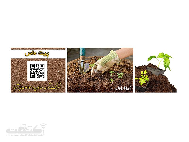 تولید خاک بستر پیت ماس