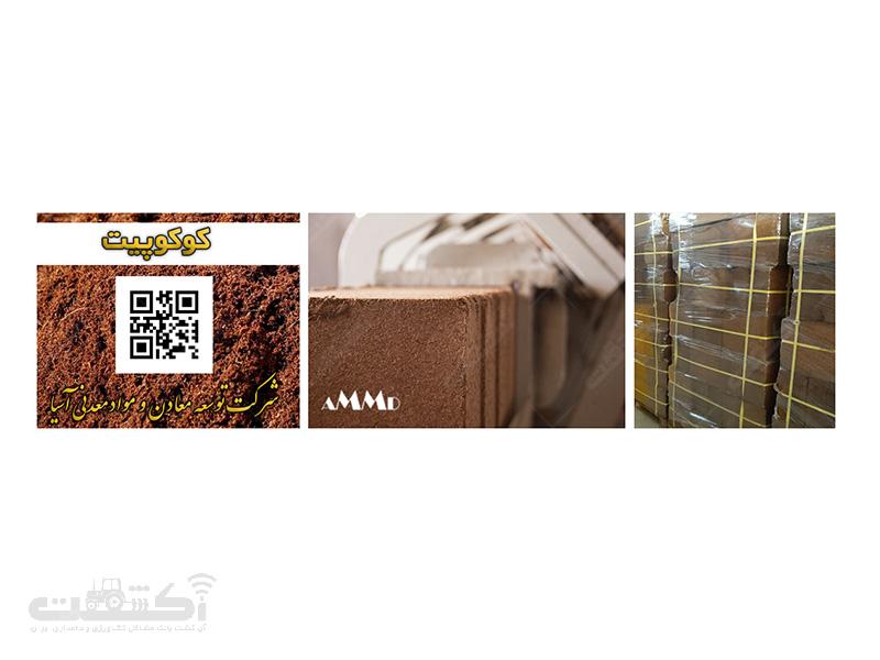 تولید خاک کوکوپیت
